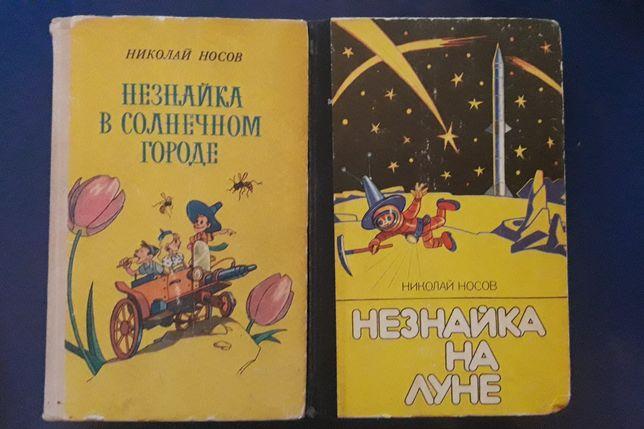 Книги Незнайка на Луне и Незнайка в солнечном городе