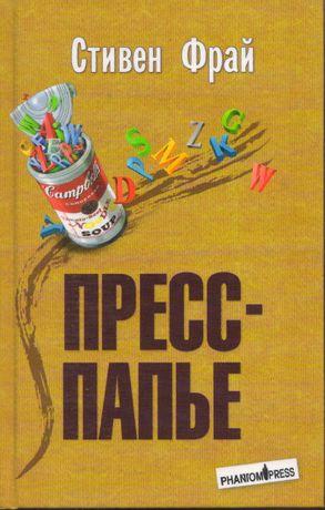 Пресс-папье. Книга С.Фрая