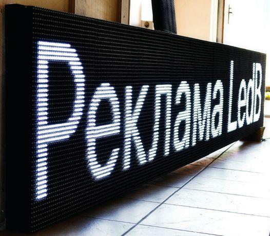 Бегущая строка Светодиодный экран LED вывеска
