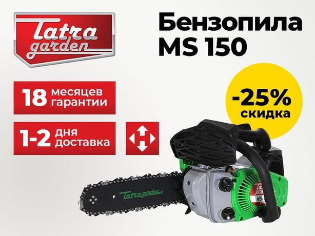 Бензиновая пила Татра Гарден MS 150