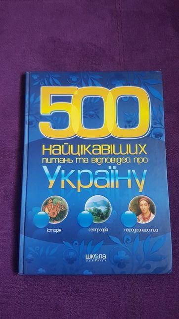 500 найцікавіших питань і відповідей про Україну