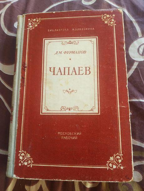 Д.М.Фурманов. Чапаев. 1952 год.