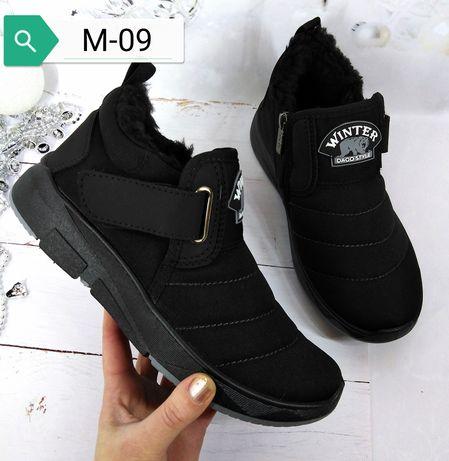 Зимние мужские ботинки плащевка
