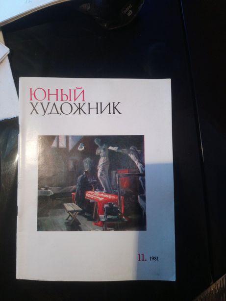 Журналы. Юный художник