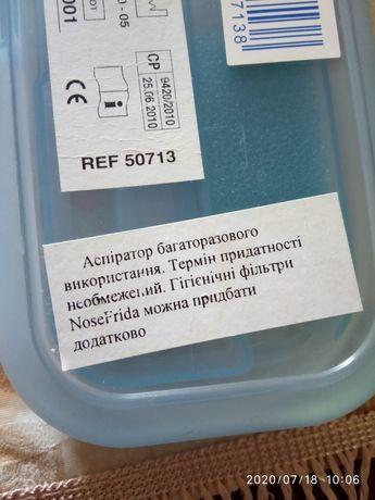 Соплевідсмоктувач соски термомтр