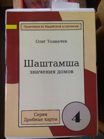 """Олег Толмачев """"Шаштамша"""" Том 4"""
