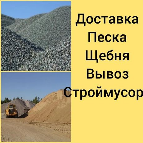 Песок-щебень- зола- отсев- г/шлак-вывоз мусора