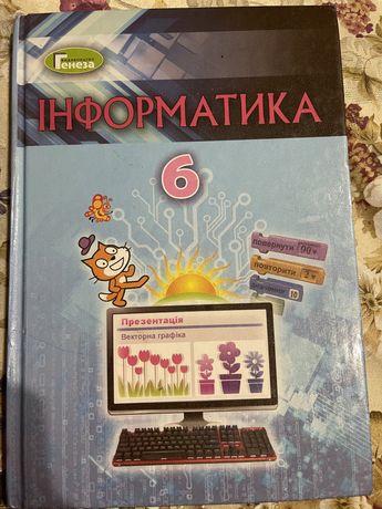 Інформатика 6 клас