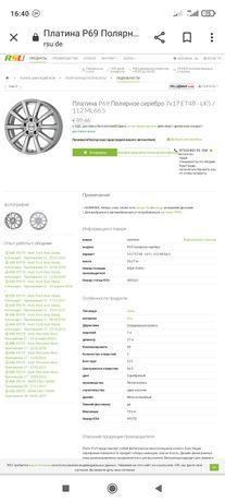 Продам диски R17 Платина Р69 полярное серебро.
