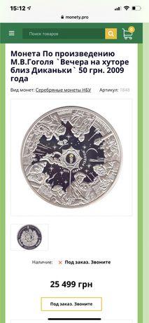 Монета По произведению М.В.Гоголя `Вечера на хуторе близ Диканьки` 50