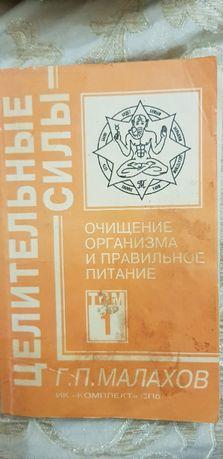 """Книга Г.П.Малахов""""Очищение организма и правильное питание""""."""