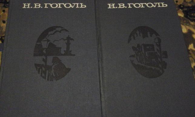 Классическая литература Классика Собрание сочинений Гоголь