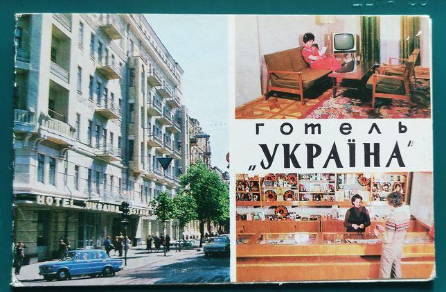 """Открытка - Киев Готель """"Украïна"""", """"Славутич"""", """"Либiдь"""", 1979-80"""