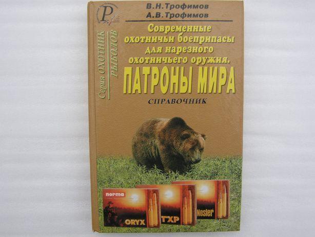 Книга *Патроны мира* В.Н.Трофимов