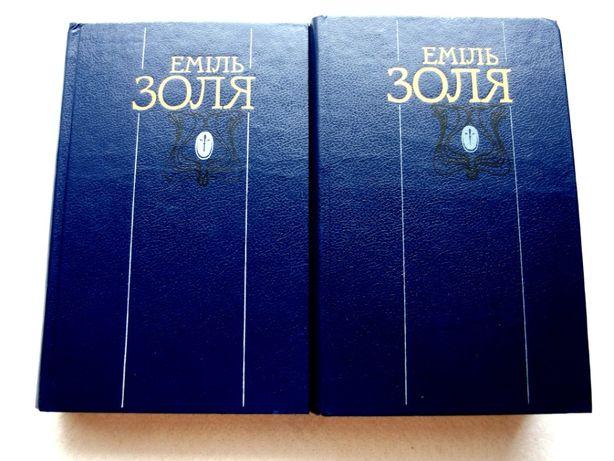 Золя Еміль.Твори в 2-х томах.