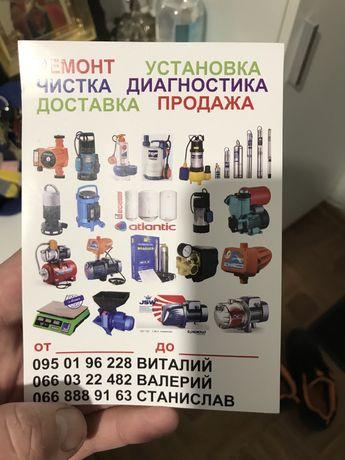 Ремонт Насосов и Бойлеров по Киеву и Киевской облости