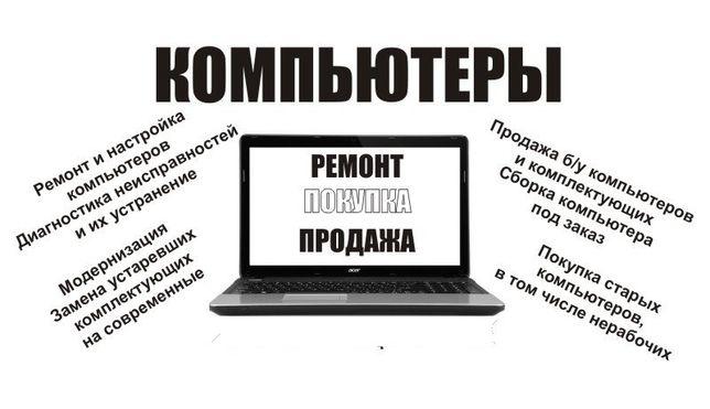 Ремонт Компьютеров,ноутбуков,ТВ оборудование,мониторы,телевизоры,проча