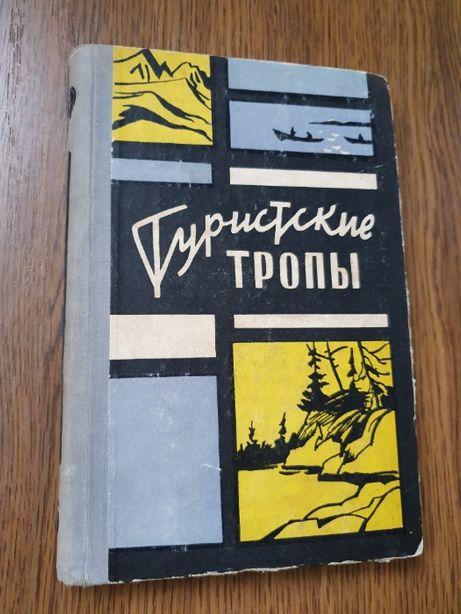 Туристские тропы. Альманах. Книга пятая. 1961 г.