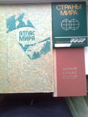 Малый атлас СССР 1978 г.