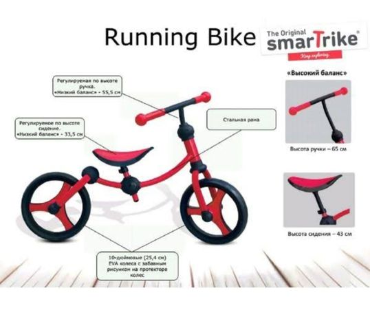 Велосипед велобег Smart Trike Running Bike Red