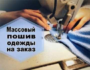 Пошив одежды, постельного...