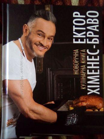 Новогодняя кулинарная книга Эктора Хименес-Браво