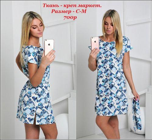Летнее женское платье. С-М.