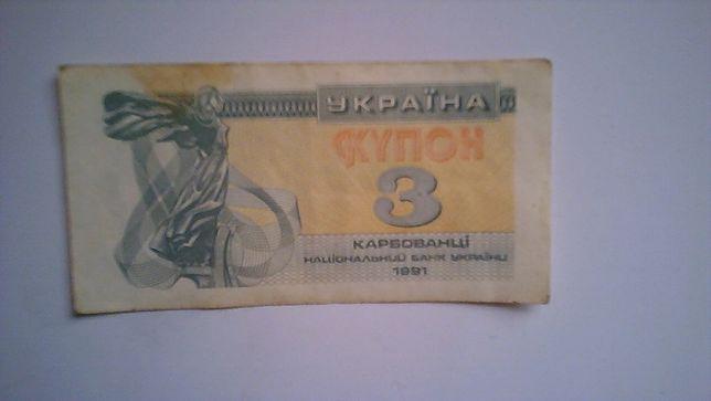 продам купоны украина