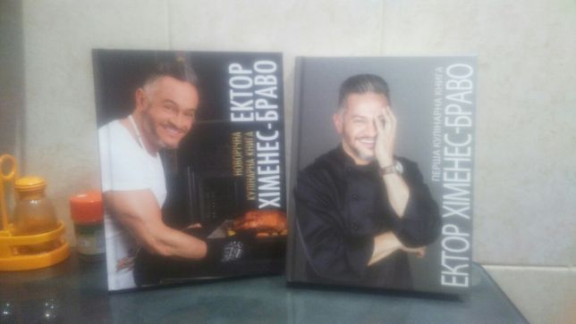 Комплект книг Ектора Хименеса-Браво (АТБ)!