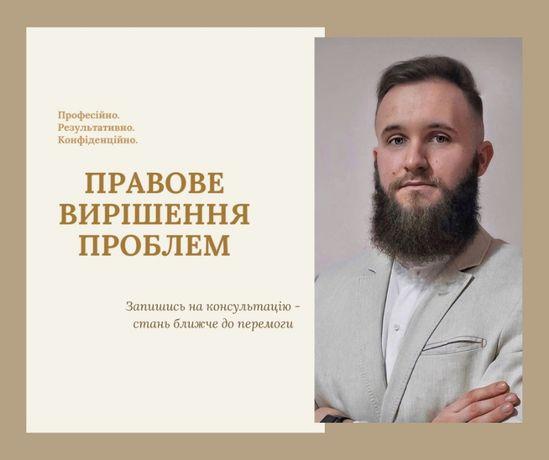 Адвокат Львів. Юрист Львів. Юридична консультація.