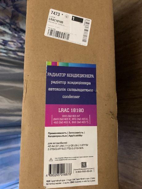 Радиатор кондиционера на Ауди A4 07-/A6 11-/Q5 08- LRAC 18180 Luzar