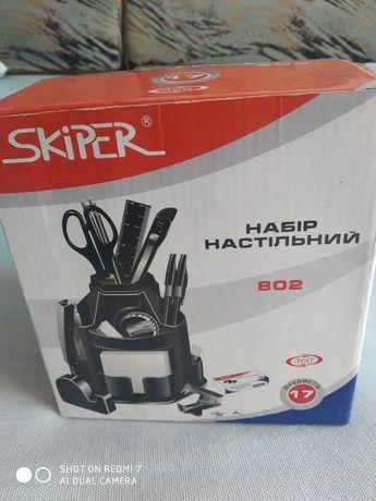 Канцелярський офісний  набір  Skiper  802 на 17 предметів новий