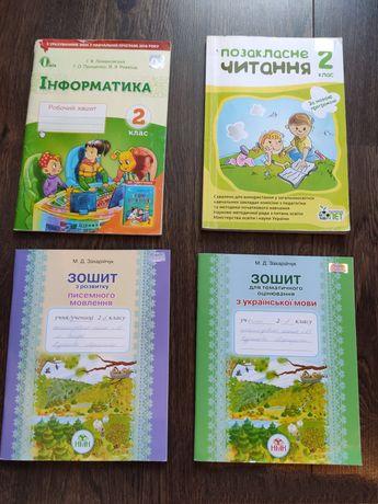 Учебники підручники 2 клас