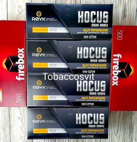 Гильзы для табака, Гильзы для сигарет,Бумага для сигарет, 299гр.