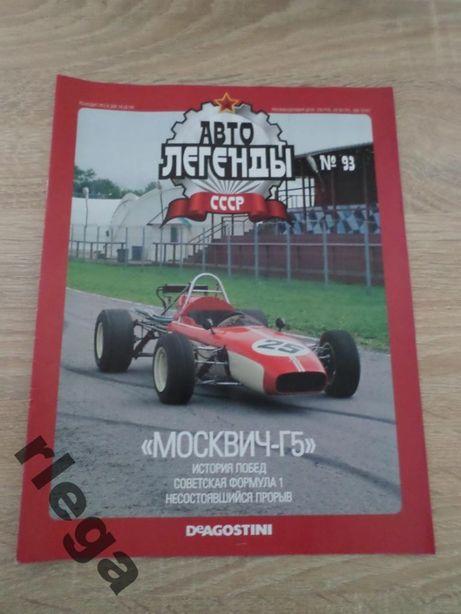 Журнал Автолегенди СССР N93 Москвич Г-5 без моделі