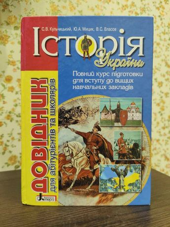 Довідник з історії України Кульчицький