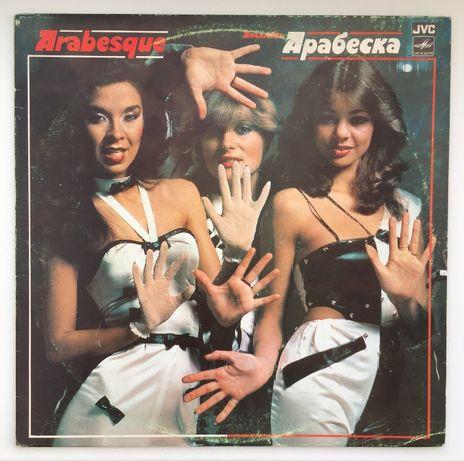 Платівка Arabesque — Ансамбль Арабеска конверт VG+, платівка VG+