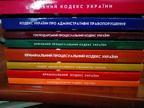 Кодекси 2021 рік