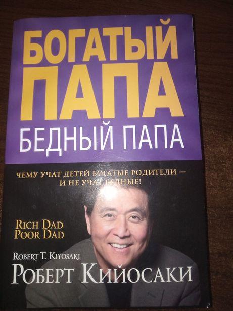 Богатый папа Бедный папа Роберт Кийосаки