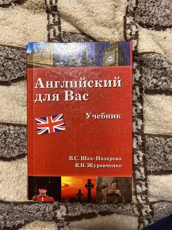 Английский для вас В.С. Шах-Назарова К.В. Журавченко
