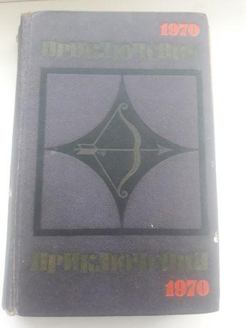 """Книга """"Приключения"""" 1970"""