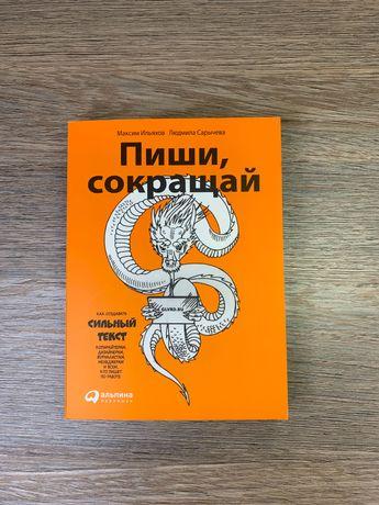 """Книга """"Пиши, сокращай. Как создавать сильный текст"""""""