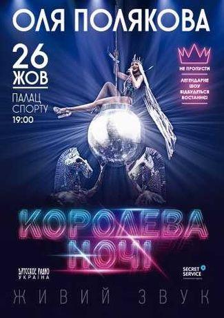 """Продам квитки. Оля Полякова """"Королева ночі"""" 26.10.21"""
