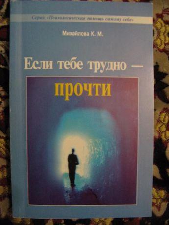 Михайлова К. М. - книга с автографом!