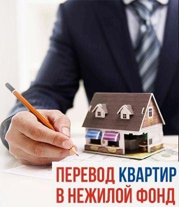 Переведення квартири в нежитловий фонд/перевод квартиры в нежилой фонд