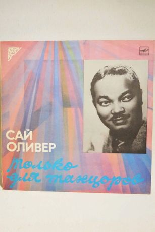 """Виниловая пластинка: Сай Оливер """"Только для танцоров"""""""