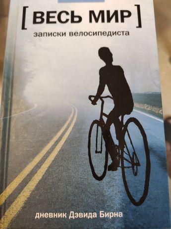 Весь мир. Записки велосипедиста. Дневник Дэвида Бирна