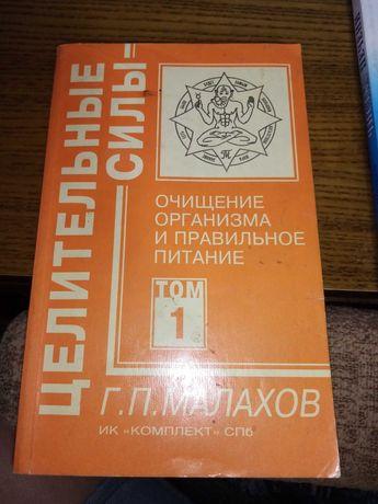 книги по очищению организма