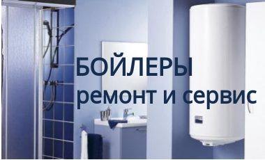 Ремонт бойлеров