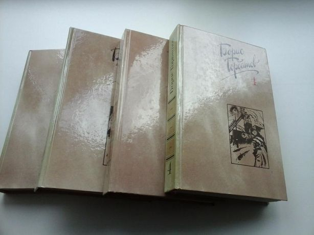 Книги Борис Горбатов 4 тома